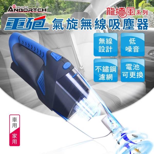 重砲氣旋無線吸塵器(ABT-E044 ) 重砲氣旋無線吸塵器 無線吸塵器 車用吸塵器 ABT-E044