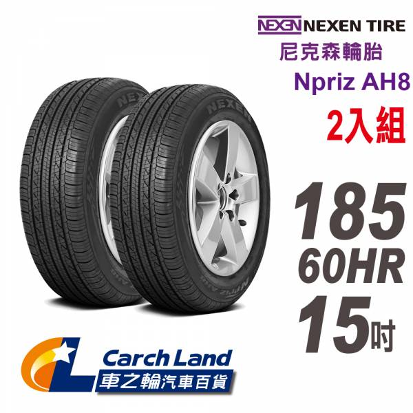 【NEXEN 尼克森】Npriz AH8_185/60HR15_2條組_高性能輪胎(適用Yaris.Vios等車型) 【NEXEN 尼克森】Npriz AH8_185/60HR15_2條組_高性能輪胎(適用Yaris.Vios等車型)