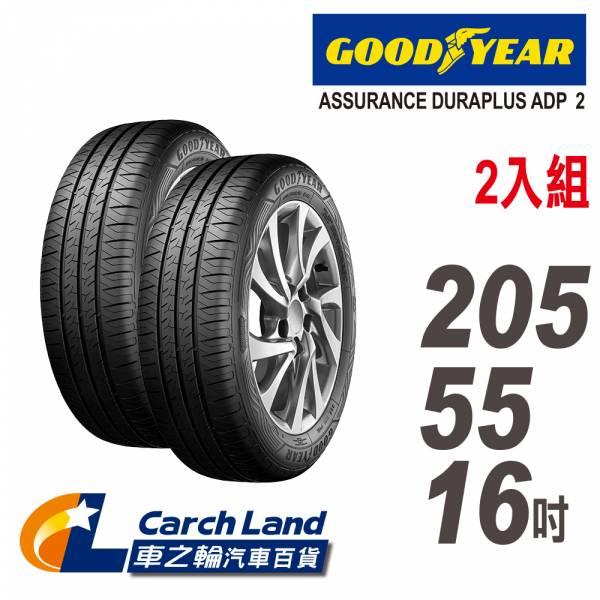 【GOODYEAR 固特異】ASSURANCE DURAPLUS ADP2 205/55/16-2入組(適用Focus.Mazda3等車型)(車之輪)  GOODYEAR 固特異 ASSURANCE DURAPLUS ADP2 205/55/16-2入組
