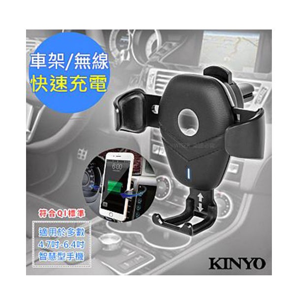 KINYO無線充電重力式車架WL115 KINYO 無線充電重力式車架WL115 車用無線充電手機架