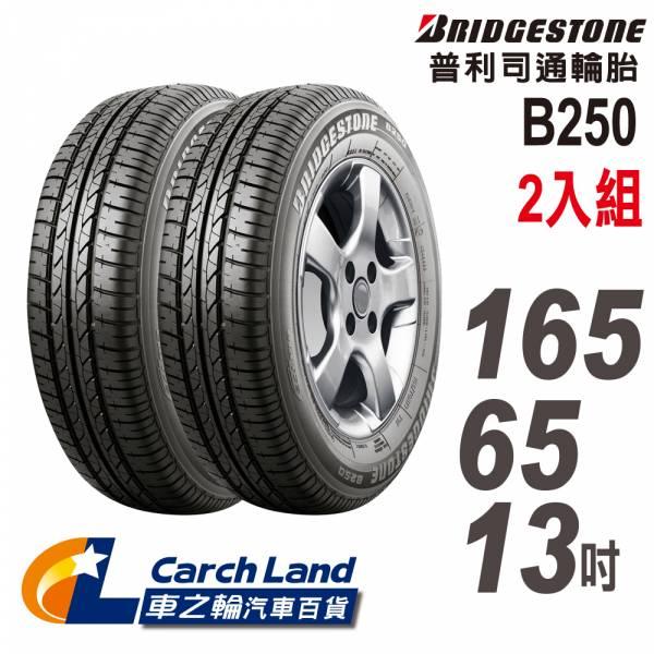 【BRIDGESTONE 普利司通】B250  165/65/13-2入組 (適用Matiz等車型)(車之輪)