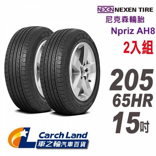 【NEXEN 尼克森】Npriz AH8_205/65HR15_2條組_經濟和舒適性能(適用Savrin.Accord等車型) 【NEXEN 尼克森】Npriz AH8_205/65HR15_2條組_經濟和舒適性能(適用Savrin.Accord等車型)