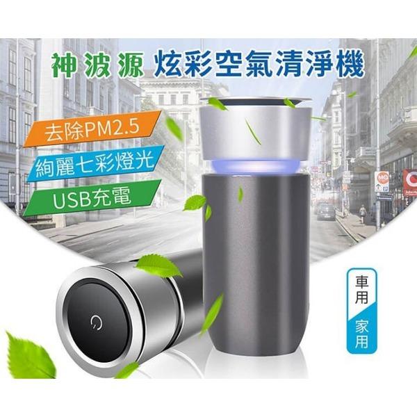 【ABT】 炫彩空氣清淨機 USB充電 負離子淨化 車內辦公室皆適用 清新好空氣 ABT-E035 炫彩空氣清淨機 USB充電 負離子淨化 車內辦公室皆適用 清新好空氣 ABT-E035