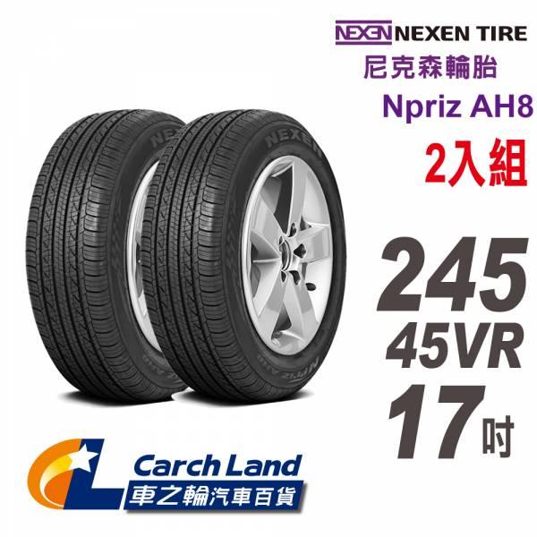【NEXEN 尼克森】Npriz AH8_245/45VR17_2條組_經濟和舒適性能(適用A4.E-Class等車型) 【NEXEN 尼克森】Npriz AH8_245/45VR17_2條組_經濟和舒適性能(適用A4.E-Class等車型)