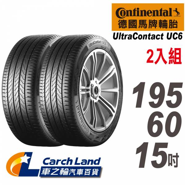 【Continental 馬牌】UltraContact UC6 195/60/15-2入組 (適用Sentra.Focus等車型)(車之輪) UltraContact UC6 195/60/15