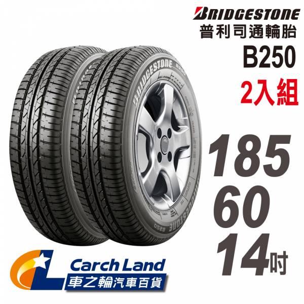 【BRIDGESTONE 普利司通】B250 185/60/14-2入組 (適用Sentra.Civic等車型) BRIDGESTONE 普利司通 B250 185/60/14-2入組