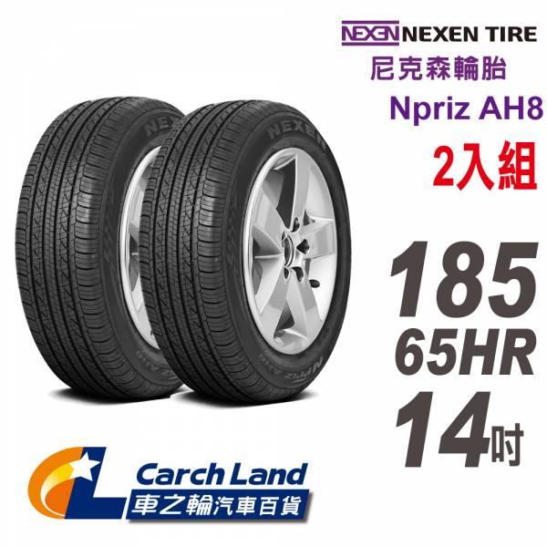 【NEXEN 尼克森】Npriz AH8_185/65HR14_2條組_高性能輪胎(適用 Tierra.Lancer等車型) 【NEXEN 尼克森】Npriz AH8_185/65HR14_2條組_高性能輪胎(適用 Tierra.Lancer等車型)