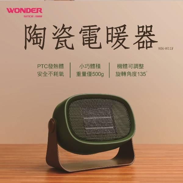 旺德陶瓷電暖器 WH-W11F