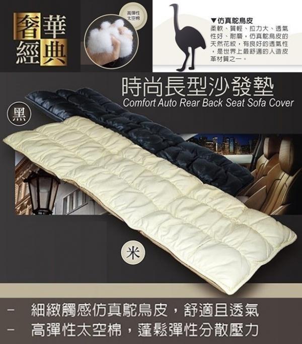安伯特經典奢華系列-時尚長型沙發墊 高科技太空棉 透氣 耐磨 黑色 ABT-A025B 安伯特經典奢華系列-時尚長型沙發墊 高科技太空棉 透氣 耐磨 黑色 ABT-A025B