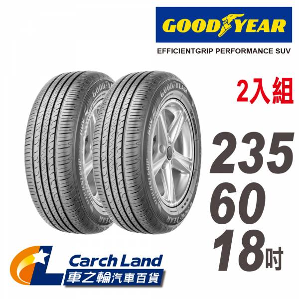 【GOODYEAR 固特異】EFFICIENTGRIP PERFORMANCE SUV_235/60/18_2條組(適用Macan等車型) 【GOODYEAR 固特異】EFFICIENTGRIP PERFORMANCE SUV_235/60/18_2條組(適用Macan等車型)