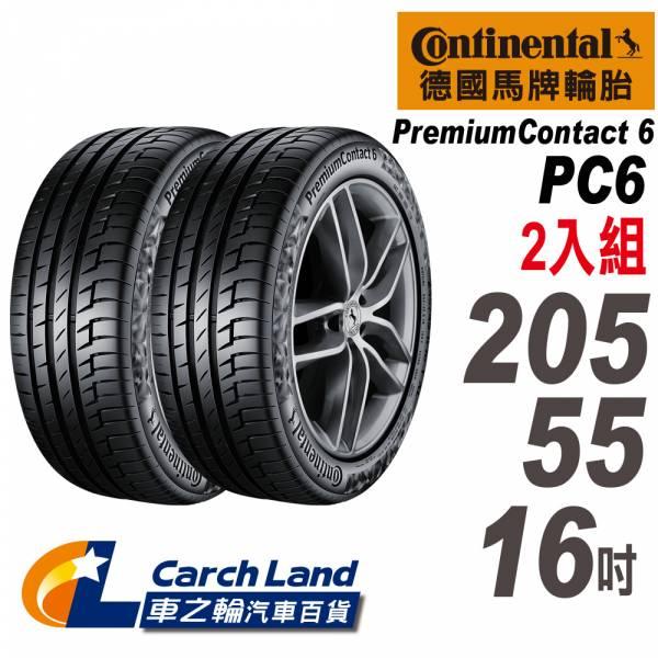 【Continental 馬牌】PremiumContact 6 PC6 205/55/16-2入組(適用Focus.馬3等車型)(車之輪) Continental 馬牌 PremiumContact 6 PC6 205/55/16