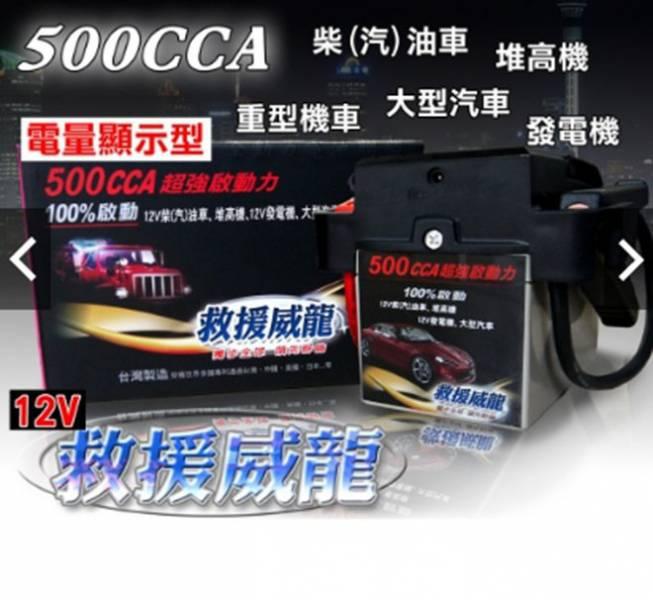 救援威龍500CCA型救車電源 救車電源 救援威龍500CCA型救車電源 救車電源
