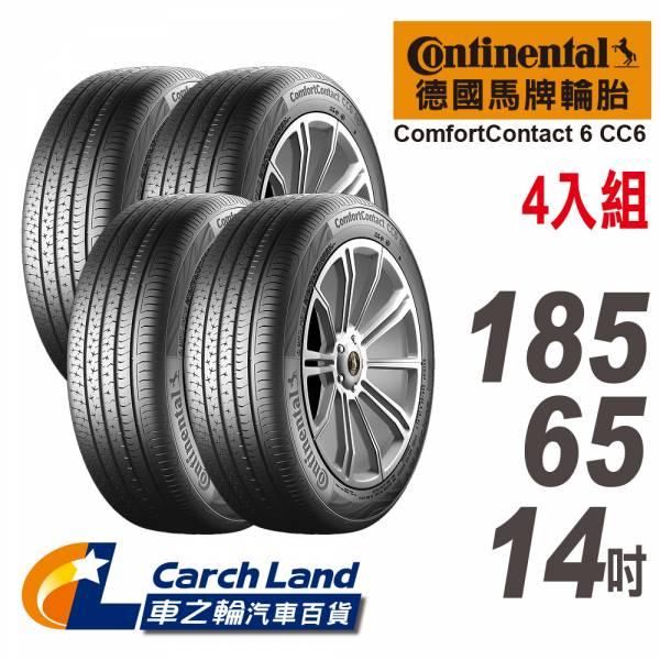 【Continental 馬牌】ComfortContact 6 CC6_185/65/14_4條組_舒適寧靜輪胎(適用 Tierra.Lancer等車型) 【Continental 馬牌】ComfortContact 6 CC6_185/65/14_4條組_舒適寧靜輪胎(適用 Tierra.Lancer等車型)