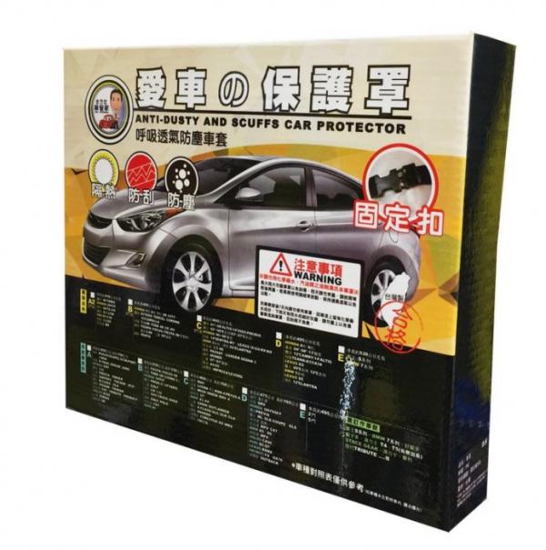 (RV4)呼吸透氣防塵車套 新車專用車罩、防塵、防風,汽車專用 CMT158 新車專用車罩、防塵、防風,汽車專用