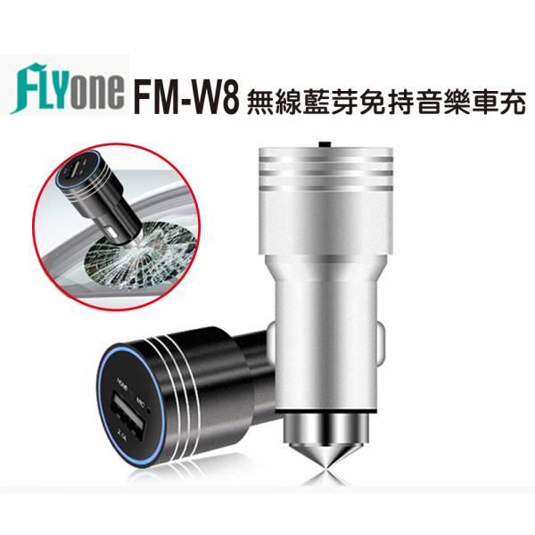 FLYone FM-W8 無線藍芽免持音樂車充 CMT719  FLYone FM-W8 無線藍芽免持音樂車充 藍芽撥放器 車充