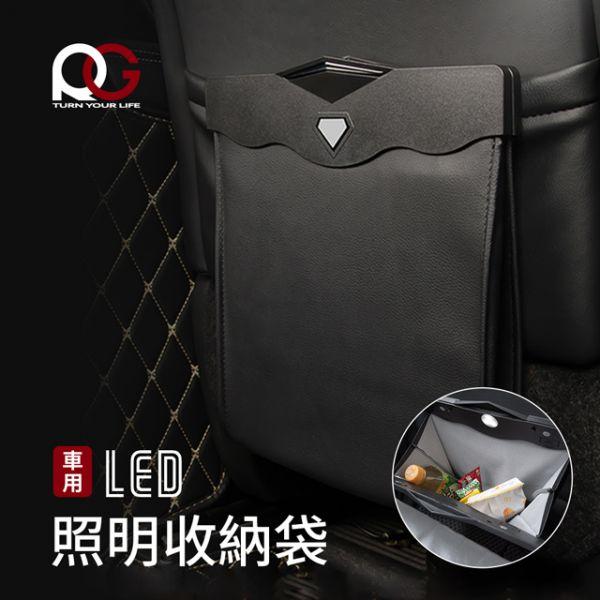 RG LED照明收納袋 汽車收納袋 收納袋 LED燈 RG LED照明收納袋 汽車收納袋 收納袋 LED燈