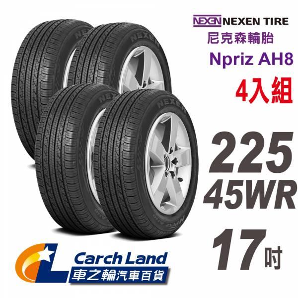 【NEXEN 尼克森】Npriz AH8_225/45WR17_4條組_經濟和舒適性能(適用Camry等車型) 【NEXEN 尼克森】Npriz AH8_225/45WR17_4條組_經濟和舒適性能(適用Camry等車型)