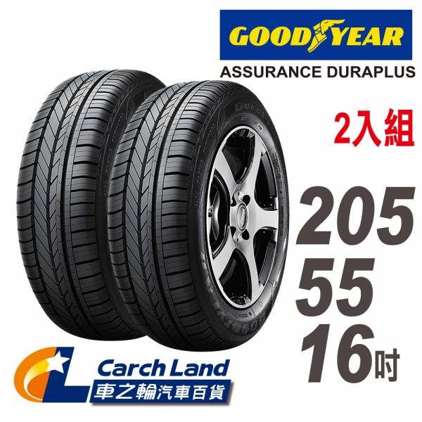 【GOODYEAR 固特異】ASSURANCE DURAPLUS ADP _205/55/16_2條組_舒適省油輪胎(適用Focus.Mazda3等車型) 【GOODYEAR 固特異】ASSURANCE DURAPLUS ADP _205/55/16_2條組_舒適省油輪胎(適用Focus.Mazda3等車型)