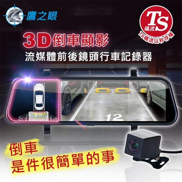 鷹之眼3D導車顯影行車紀錄器 鷹之眼3D導車顯影行車紀錄器 行車紀錄器