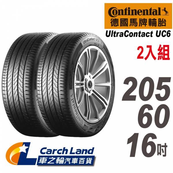 【Continental 馬牌】UltraContact UC6 205/60/16-2入組(適用Fortis.Savrin等車型)(車之輪) Continental 馬牌 UltraContact UC6 205/60/16
