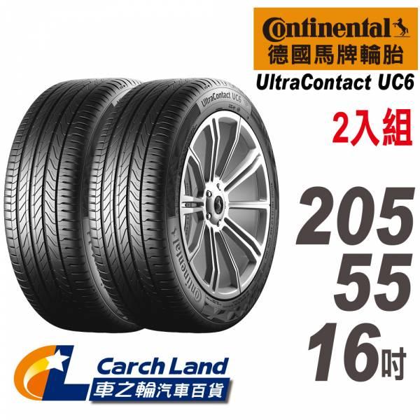 【Continental 馬牌】UltraContact UC6 205/55/16-2入組(適用Focus.Mazda3等車型)(車之輪) Continental 馬牌 UltraContact UC6 205/55/16