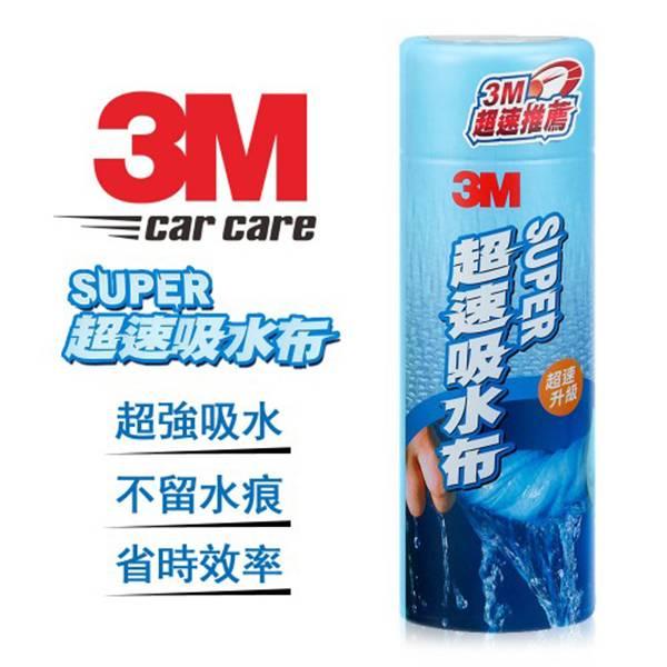 3M-38120 超速吸水布(小)/車內外清潔/不發霉不發臭/超速吸水 3M-38121 超速吸水布(加大)/車內外清潔/不發霉不發臭/超速吸水