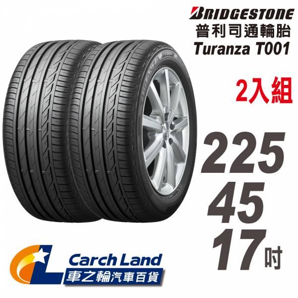 【BRIDGESTONE 普利司通】TuranzaT001225/45/17-2入組(適用C-class 等車型)(車之輪) BRIDGESTONE 普利司通 Turanza T001 225/45/17-2入組