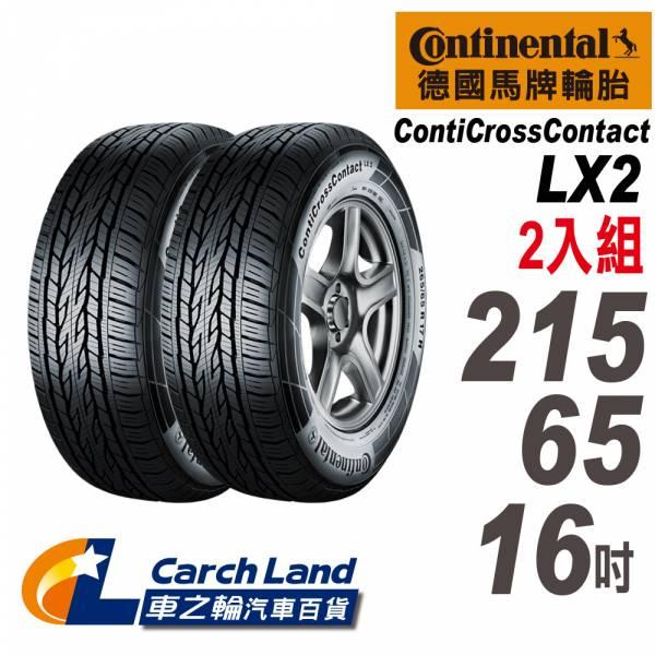 【Continental 馬牌】ContiCrossContact LX2 215/65/16-2入組(適用 CRV II . TIGUAN等車型)(車之輪)