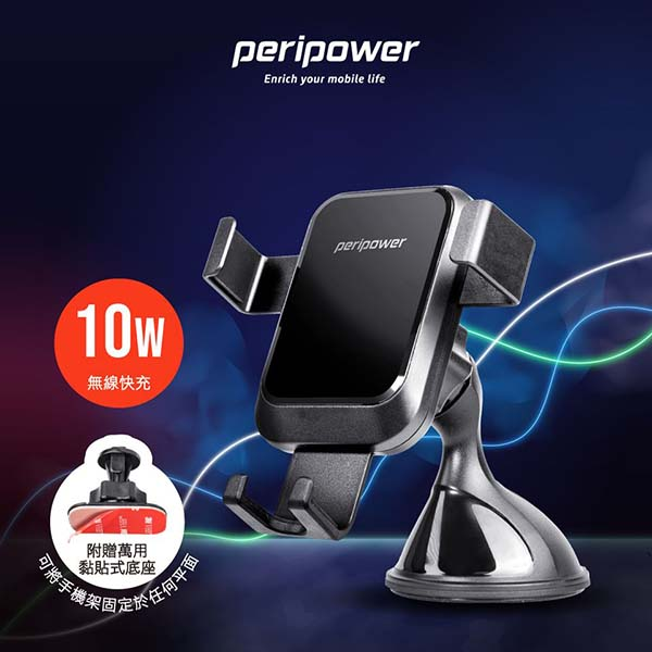 【peripower】PS-T10 無線充系列-重力夾持手機 手機支架 peripower PS-T10 無線充系列-重力夾持手機 手機支架