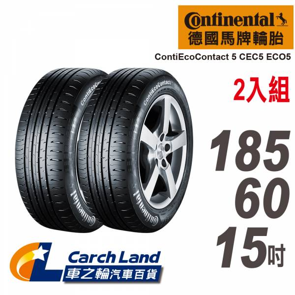 【Continental 馬牌】ContiEcoContact 5 CEC5 ECO5_185/60/14_4條組_環保節能輪胎(適用Sentra.Civic等車型) 【Continental 馬牌】ContiEcoContact 5 CEC5 ECO5_185/60/14_4條組_環保節能輪胎(適用Sentra.Civic等車型)