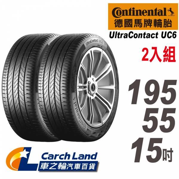 【Continental 馬牌】UltraContact UC6 195/55/15-2入組 (適用Premacy等車型) (車之輪)