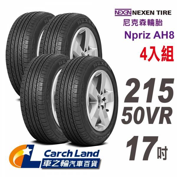 【NEXEN 尼克森】Npriz AH8_215/50VR17_4條組_經濟和舒適性能(適用Focus Mazda 6等車型) 【NEXEN 尼克森】Npriz AH8_215/50VR17_4條組_經濟和舒適性能(適用Focus Mazda 6等車型)