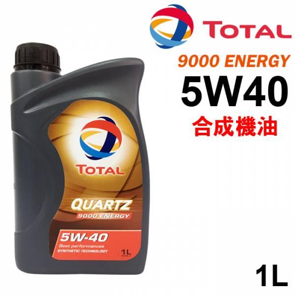 TOTAL 道達爾9000 ENERGY 5W40 合成機油1L 一箱(18罐)  TOTAL 道達爾9000 ENERGY 5W40 合成機油1L 一箱(18罐)