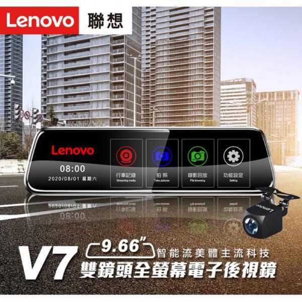 聯想 Lenovo【V7 PLUS】雙鏡頭全螢幕電子後視鏡 1080P 倒車顯影 聯想 Lenovo V7 雙鏡頭全螢幕電子後視鏡 行車紀錄器