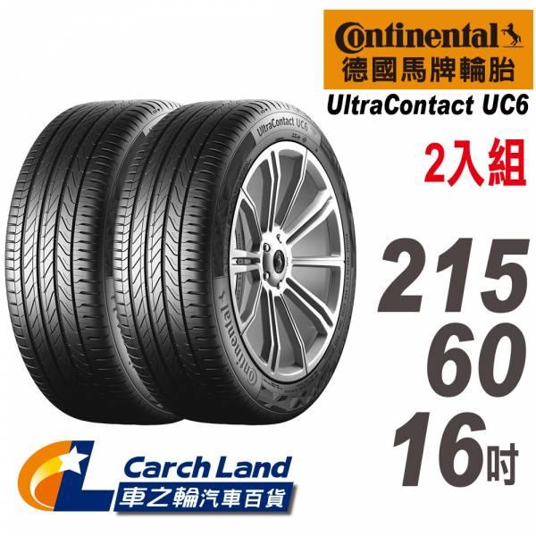【Continental 馬牌】UltraContact UC6 215/60/16-2入組(適用Camry. Luxgen 等車型)(車之輪)