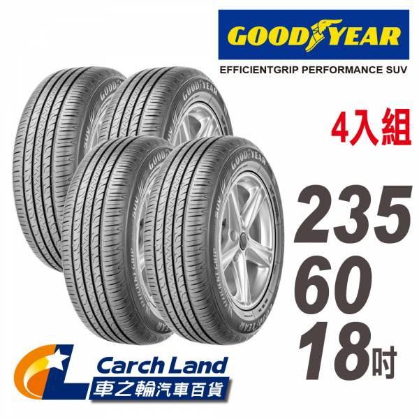 【GOODYEAR 固特異】EFFICIENTGRIP PERFORMANCE SUV_235/60/18_4條組(適用Macan等車型) 【GOODYEAR 固特異】EFFICIENTGRIP PERFORMANCE SUV_235/60/18_4條組(適用Macan等車型)