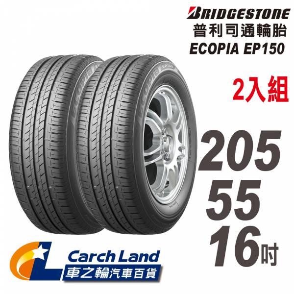 【BRIDGESTONE 普利司通】ECOPIA EP150 205/55/16-2入組 (適用Focus.Mazda3等車型)(車之輪) BRIDGESTONE 普利司通 ECOPIA EP150 205/55/16-2入組