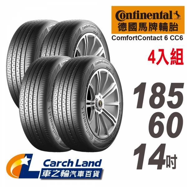 【Continental 馬牌】ComfortContact 6 CC6_185/60/14_4條組_舒適寧靜輪胎(適用Sentra.Civic等車型) 【Continental 馬牌】ComfortContact 6 CC6_185/60/14_4條組_舒適寧靜輪胎(適用Sentra.Civic等車型)