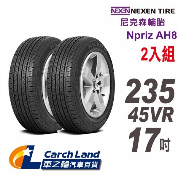 【NEXEN 尼克森】Npriz AH8_235/45VR17_2條組_經濟和舒適性能(適用Mondeo.S60等車型) 【NEXEN 尼克森】Npriz AH8_235/45VR17_2條組_經濟和舒適性能(適用Mondeo.S60等車型)