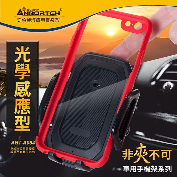 【ANBORT 安伯特】ABT-064 紅外線感應手機架 (四款支架任選-彈力/旋鈕/吸盤/CD口)