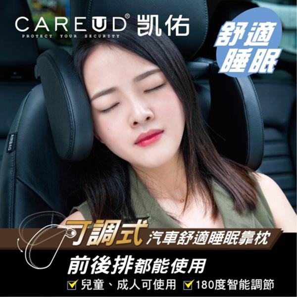 【凱佑】可調式舒適睡眠靠枕 靠枕  可調式舒適睡眠靠枕 靠枕