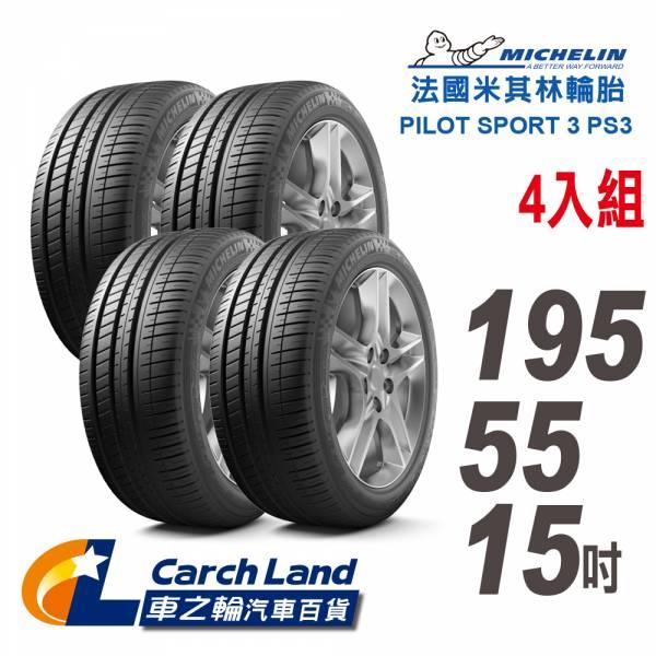 【Michelin 米其林】PILOT SPORT 3 PS3_195/55/15_4條組_省油耐磨輪胎(適用 Tierra.Lancer 等車型) Michelin 米其林/PILOT SPORT 3 PS3/195/55/15/4條組/省油耐磨輪胎/適用 Tierra.Lancer 等車型