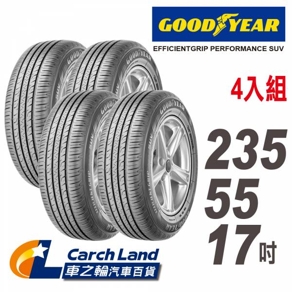 【GOODYEAR 固特異】EFFICIENTGRIP PERFORMANCE SUV_235/55/17_4條組(適用Q3等車型) 【GOODYEAR 固特異】EFFICIENTGRIP PERFORMANCE SUV_235/55/17_4條組(適用Q3等車型)