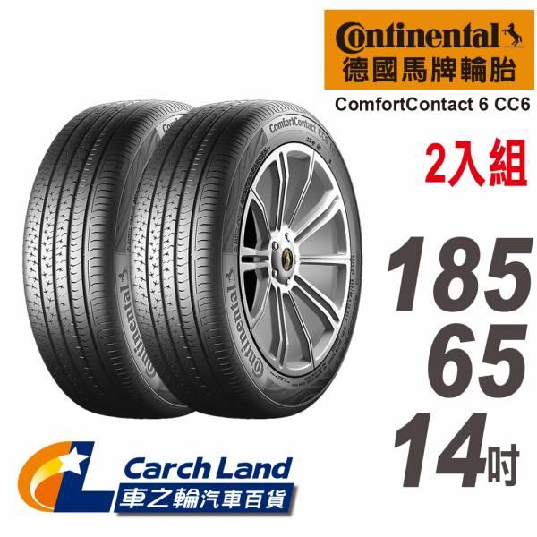 【Continental 馬牌】ComfortContact 6 CC6-185/65/14-2入組 (適用ALTIS TIERRA 等車型)(車之輪) Continental 馬牌 ComfortContact 6 CC6-185/65/14-2入組  適用ALTIS TIERRA 等車型