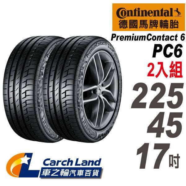 【Continental 馬牌】PremiumContact 6 PC6 225/45/17-2入組 (適用Camry.Mondeo等車型)(車之輪)
