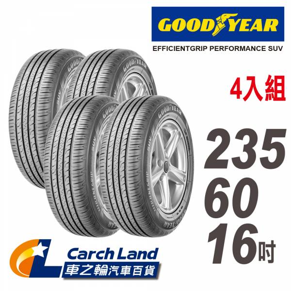 【GOODYEAR 固特異】EFFICIENTGRIP PERFORMANCE SUV_235/60/16_4條組(適用Multivan等車型) 【GOODYEAR 固特異】EFFICIENTGRIP PERFORMANCE SUV_235/60/16_4條組(適用Multivan等車型)