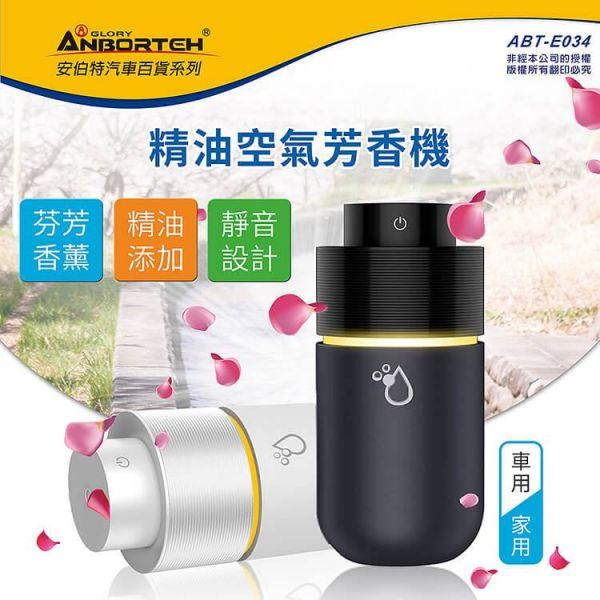 【安伯特】芳香霧語 空氣芳香機 USB供電 氣氛燈 可加精油 靜音設計 ABT-E034 安伯特 芳香霧語 空氣芳香機 USB供電 氣氛燈 可加精油 靜音設計 ABT-E034