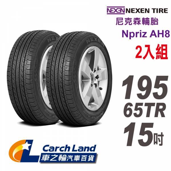 【NEXEN 尼克森】Npriz AH8_195/65TR15_2條組_經濟和舒適性能(適用Altis.Mazda 3.Wish等車型)
