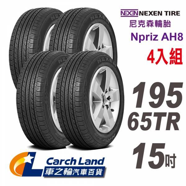【NEXEN 尼克森】Npriz AH8_195/65TR15_4條組_經濟和舒適性能(適用Altis.Mazda 3.Wish等車型) 【NEXEN 尼克森】Npriz AH8_195/65TR15_4條組_經濟和舒適性能(適用Altis.Mazda 3.Wish等車型)