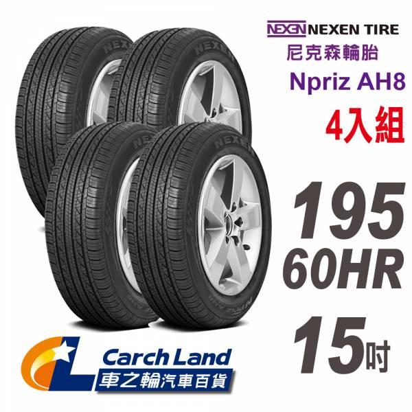 【NEXEN 尼克森】Npriz AH8_195/60HR15_4條組_經濟和舒適性能(適用Sentra.Focus等車型) 【NEXEN 尼克森】Npriz AH8_195/60HR15_4條組_經濟和舒適性能(適用Sentra.Focus等車型)
